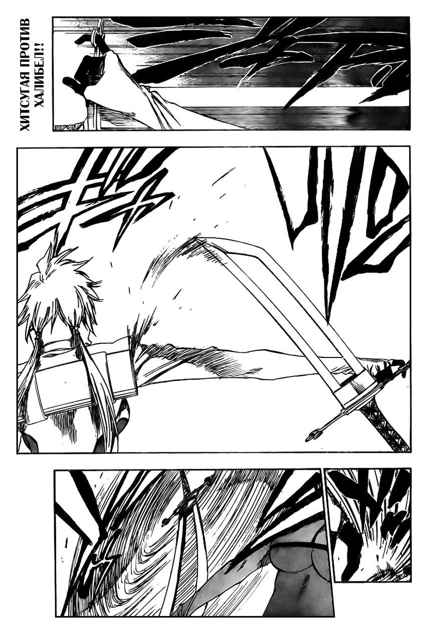 Манга Bleach / Блич Манга Bleach Глава # 330 - СКРЕЩИВАЯ МЕЧИ, страница 1