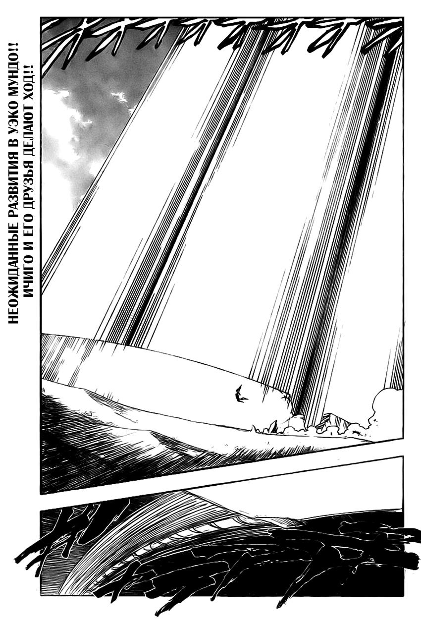 Манга Bleach / Блич Манга Bleach Глава # 340 - Противостоящий, страница 1