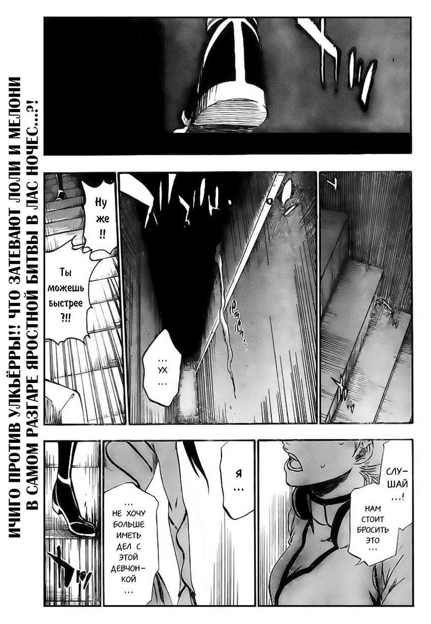 Манга Bleach / Блич Манга Bleach Глава # 341 - Зависть, страница 1
