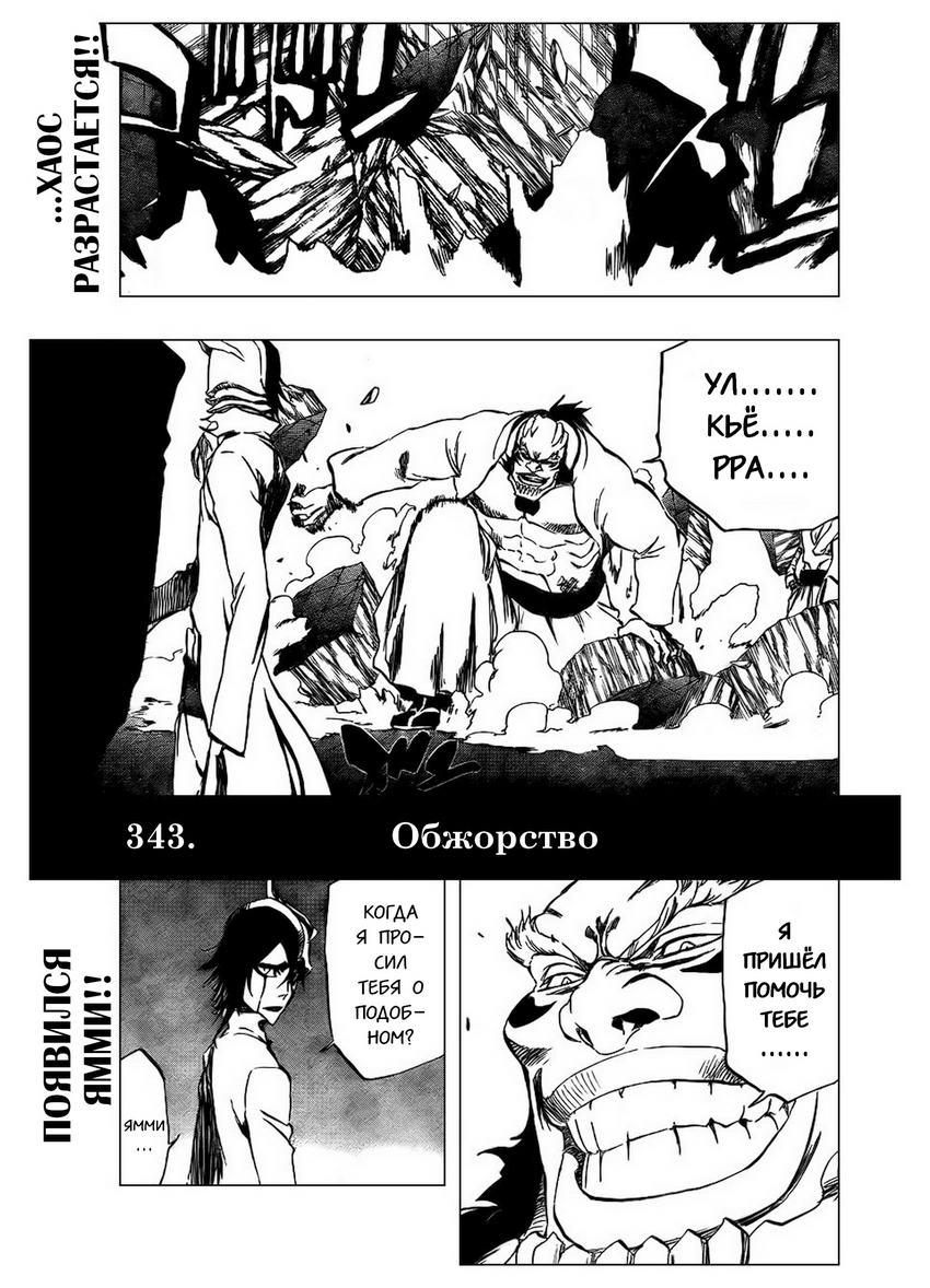 Манга Bleach / Блич Манга Bleach Глава # 343 - Обжорство, страница 1