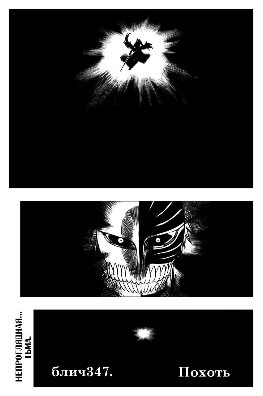 Манга Bleach / Блич Манга Bleach Глава # 347 - Похоть, страница 1