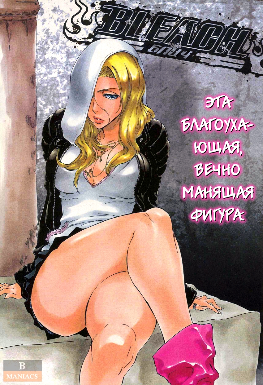 Манга Bleach / Блич Манга Bleach Глава # 350 - Похоть 4, страница 1