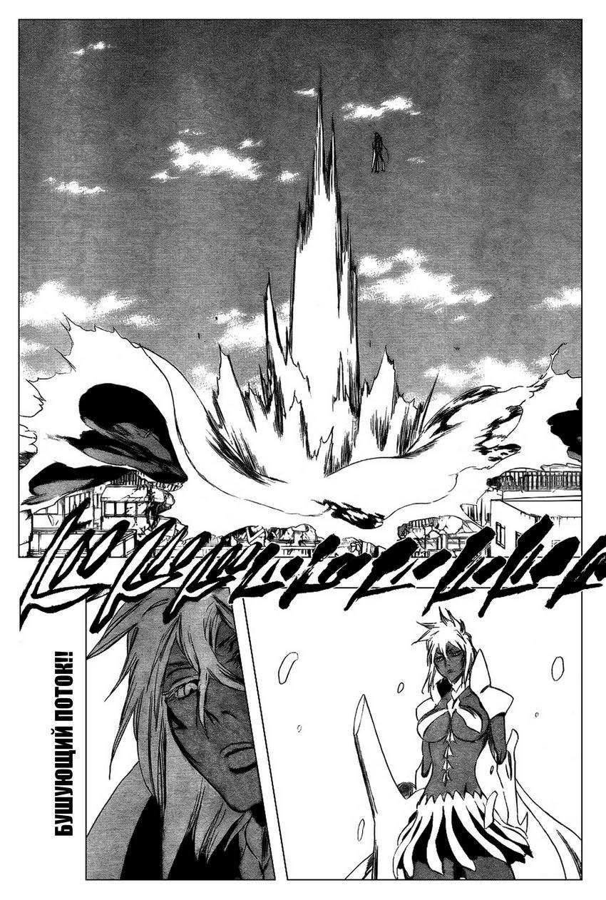 Манга Bleach / Блич Манга Bleach Глава # 358 - Король Облаков, страница 1