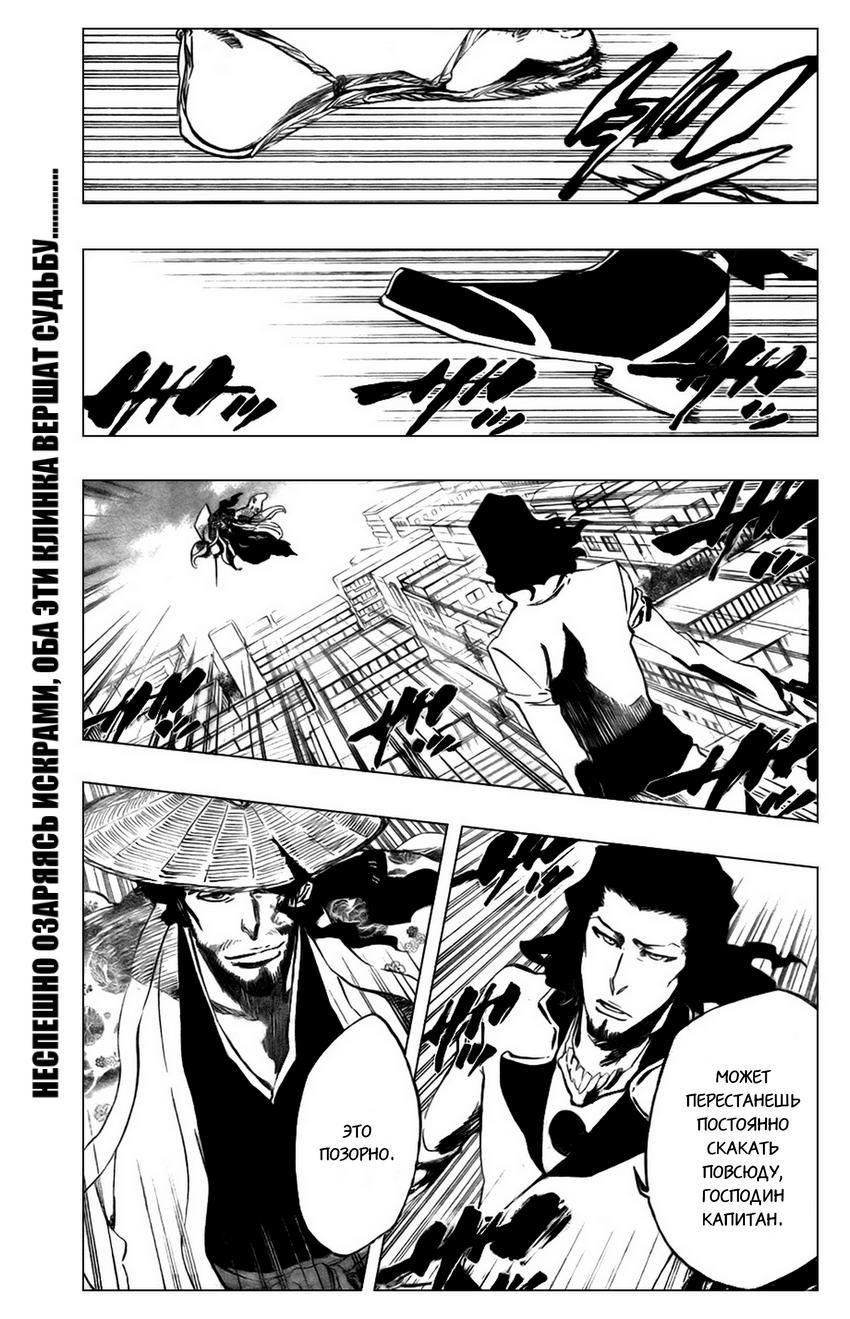 Манга Bleach / Блич Манга Bleach Глава # 359 - Замёрзший Обелиск, страница 1