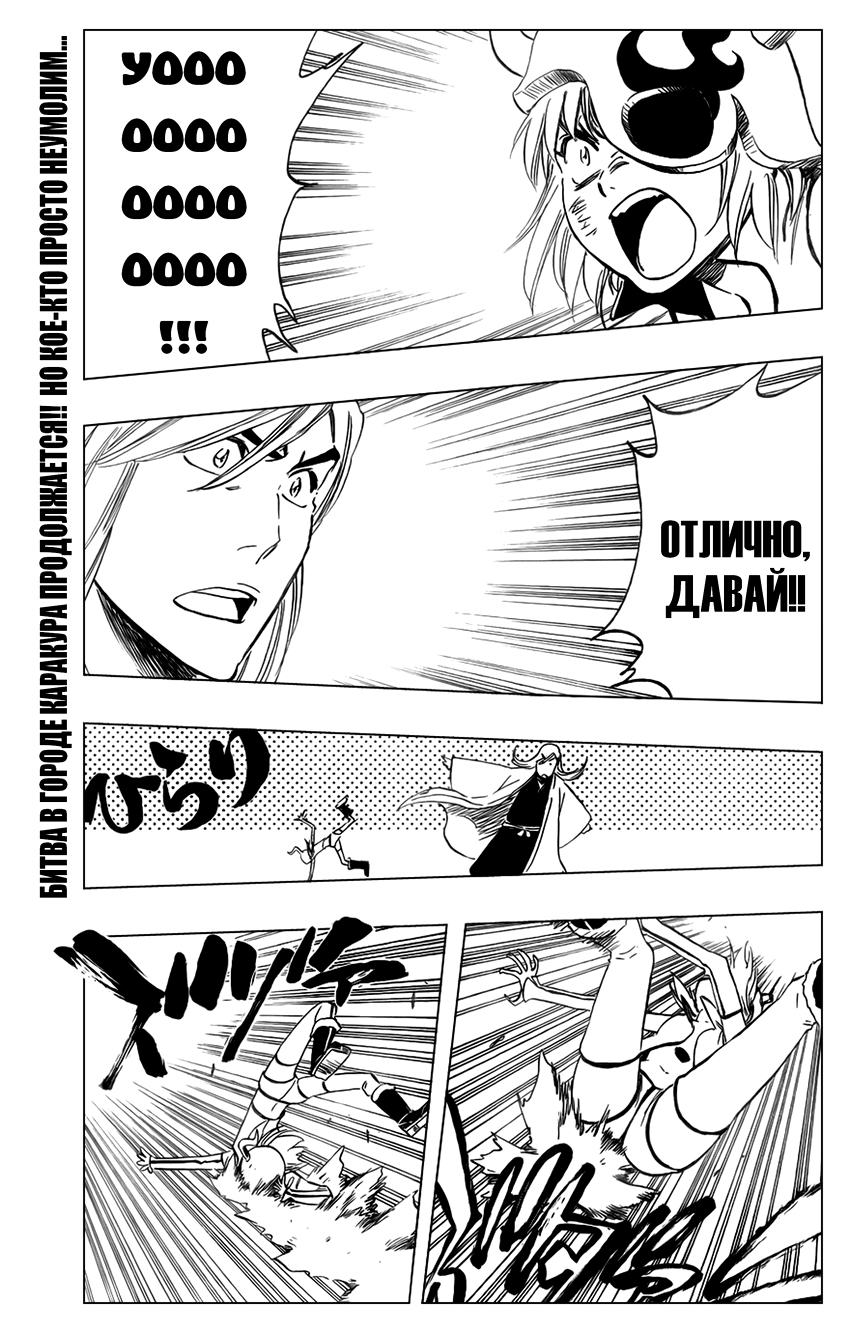 Манга Bleach / Блич Манга Bleach Глава # 360 - Шок Королевы, страница 1