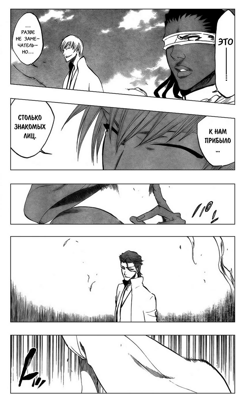 Манга Bleach / Блич Манга Bleach Глава # 365 - На Чьей Же Мы Стороне, страница 1