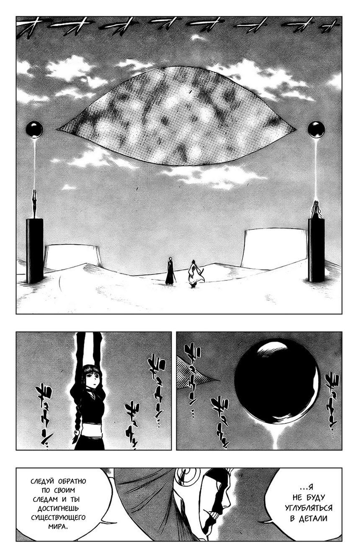 Манга Bleach / Блич Манга Bleach Глава # 381 - Слова Не В Твоём Стиле, страница 1