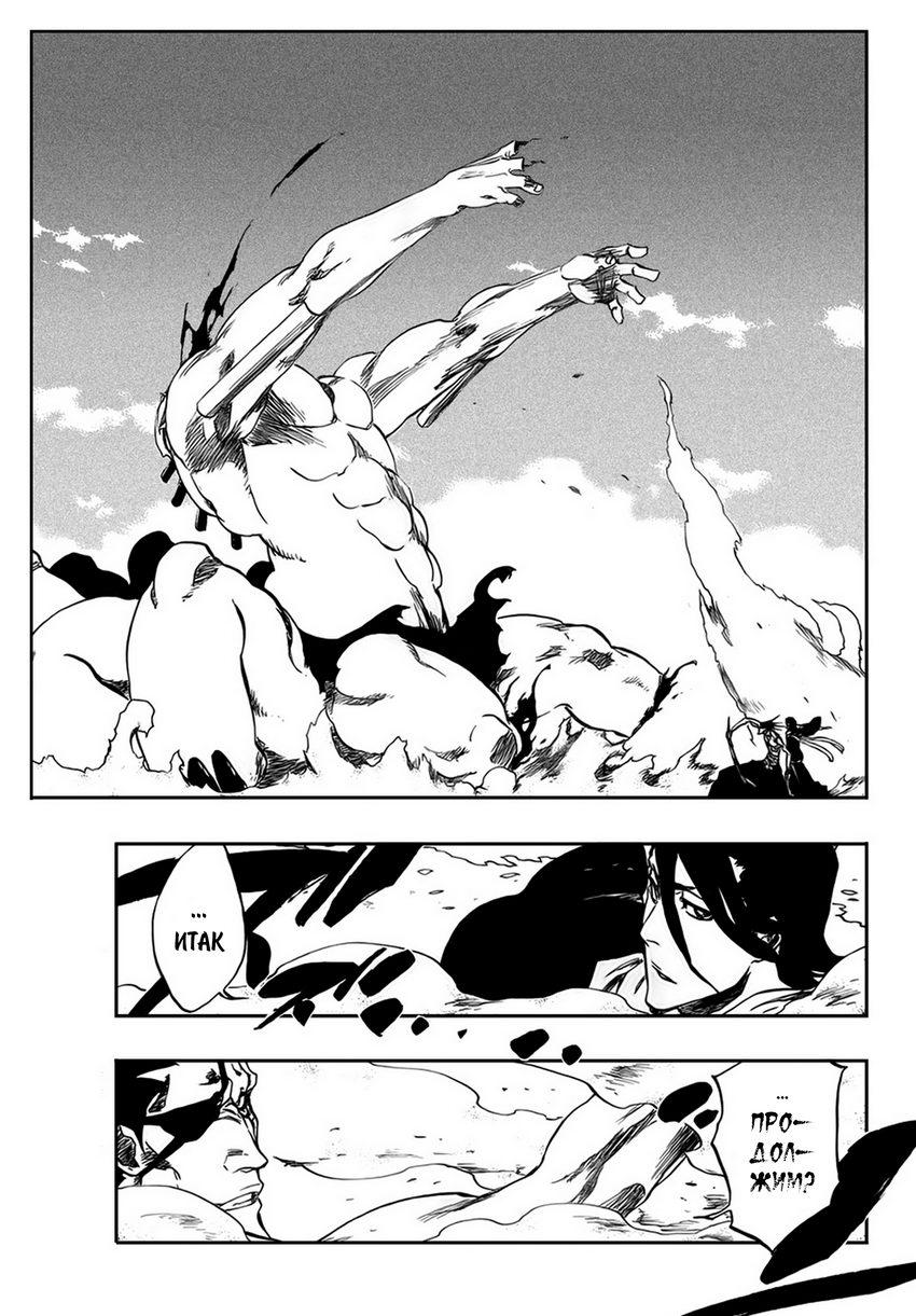 Манга Bleach / Блич Манга Bleach Глава # 383 - Ещё рано доверять, страница 1