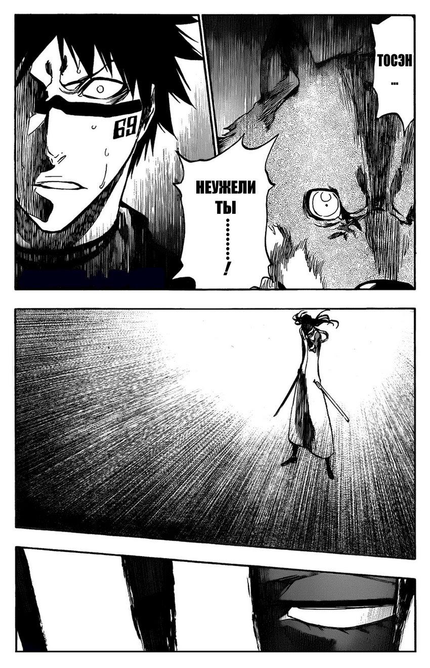 Манга Bleach / Блич Манга Bleach Глава # 384 - Не Боишься Своего Меча, страница 1