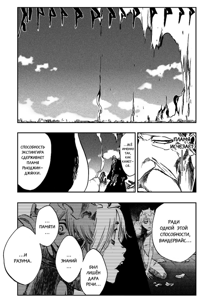 Манга Bleach / Блич Манга Bleach Глава # 394 - Выгорающий Ад 2, страница 1
