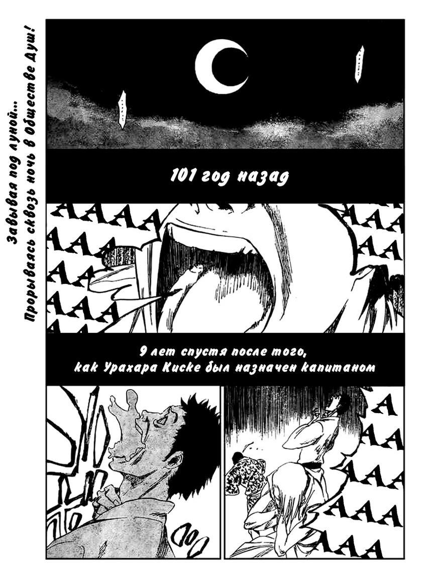 Манга Bleach / Блич Манга Bleach Глава # -104 - Обращая Маятник Вспять 5, страница 1