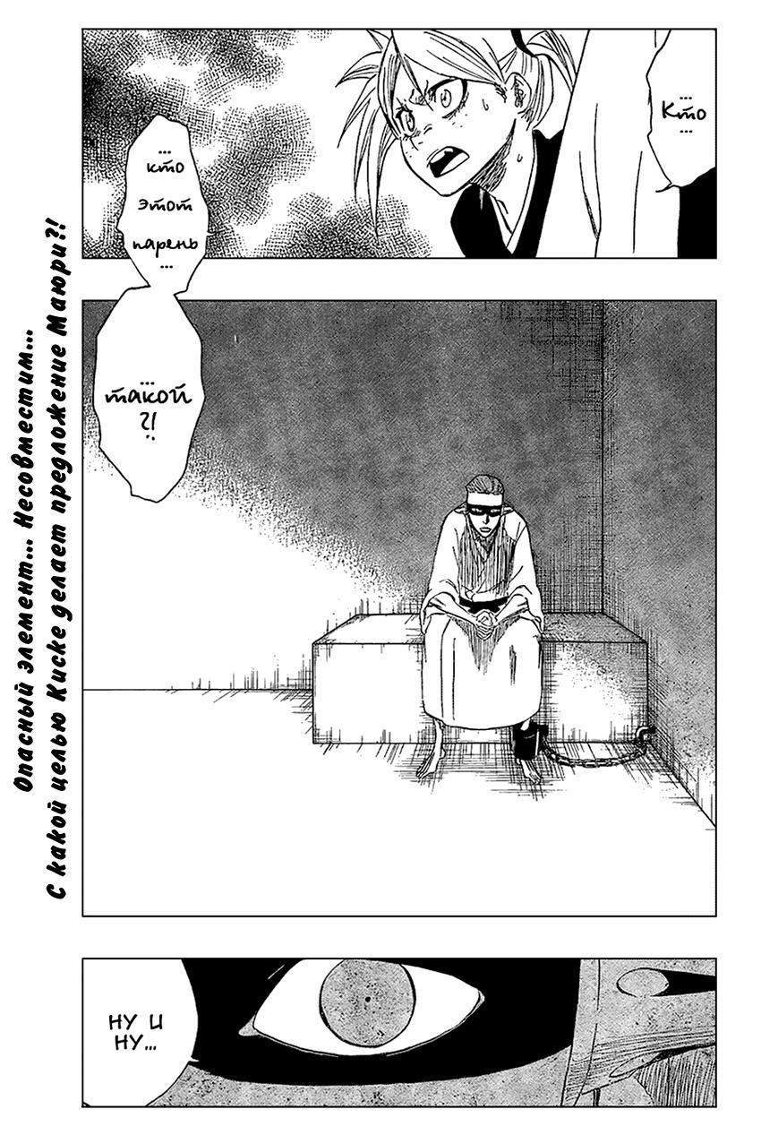 Манга Bleach / Блич Манга Bleach Глава # -105 - Обращая Маятник Вспять 4, страница 1
