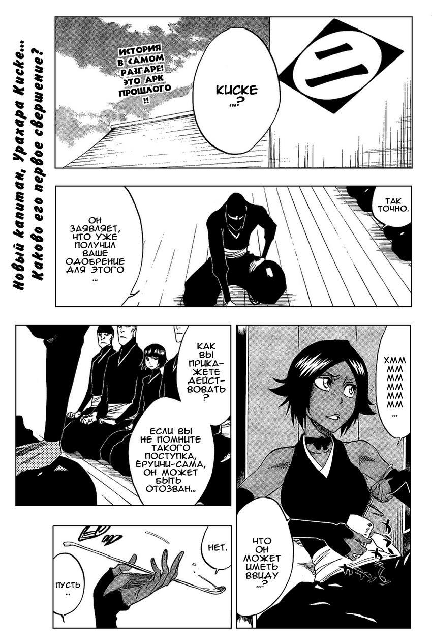 Манга Bleach / Блич Манга Bleach Глава # -106 - Обращая Маятник Вспять 3, страница 1