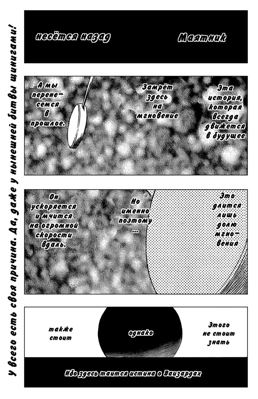 Манга Bleach / Блич Манга Bleach Глава # -108 - Обращая Маятник Вспять, страница 1