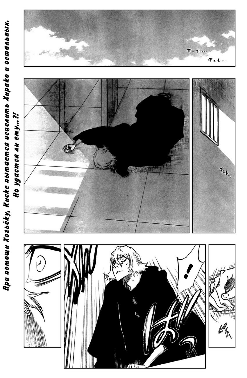 Манга Bleach / Блич Манга Bleach Глава # -97 - Остановим Же Маятник, страница 1