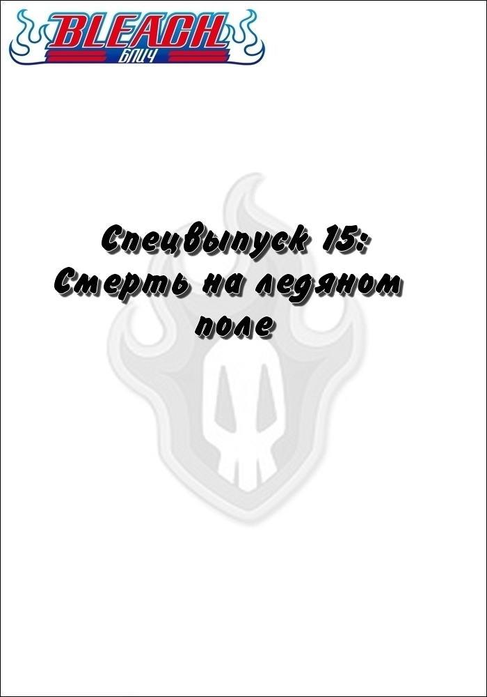 Манга Bleach / Блич Манга Bleach Глава # -15 - Спецвыпуск. Смерть на ледяном поле., страница 1